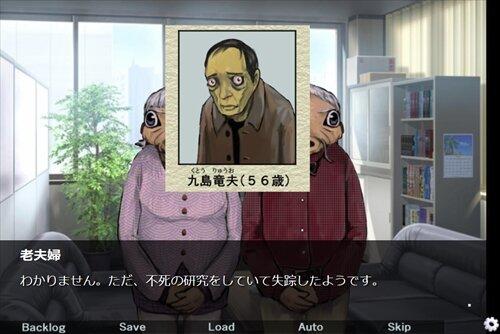 不死の探査録 Game Screen Shot1