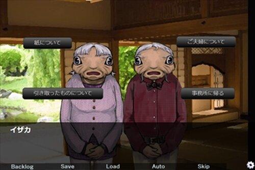 不死の探査録 Game Screen Shot5