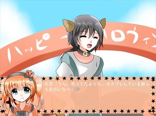 双子とわたしと絆。★ハッピーハロウィン★ Game Screen Shot1