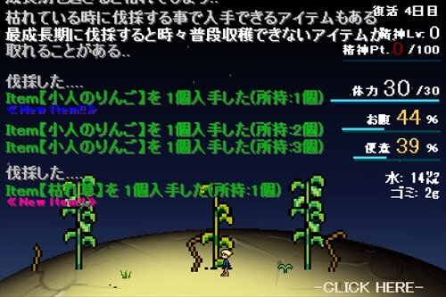 スミレの花 Game Screen Shot1