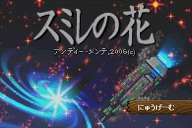 スミレの花 Game Screen Shot2