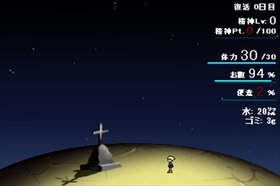 スミレの花 Game Screen Shot3
