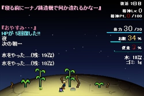 スミレの花 Game Screen Shot4