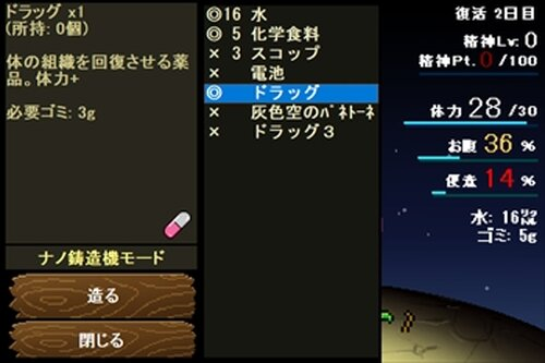スミレの花 Game Screen Shot5