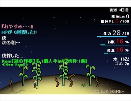 スミレの花 Game Screen Shots