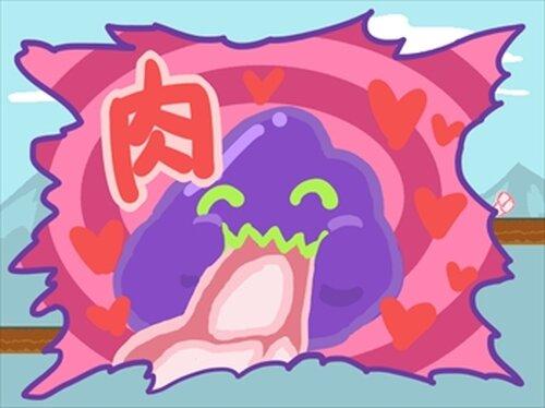スライム風エイリアンが肉を食う Game Screen Shot3