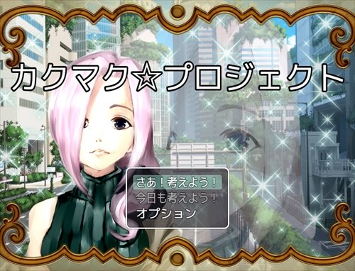 カクマク☆プロジェクト~角膜の力で世界平和だ!~ Game Screen Shot1