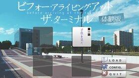 ビフォー・アライビング・アット・ザ・ターミナル体験版 Game Screen Shot2