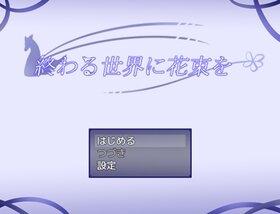 終わる世界に花束を Game Screen Shot2