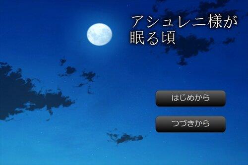 アシュレニ様が眠る頃 Game Screen Shot1