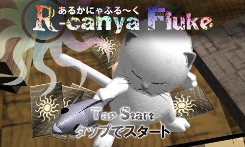 R-canya Fluke(あるかにゃふる~く)ver 1.07 Game Screen Shot1