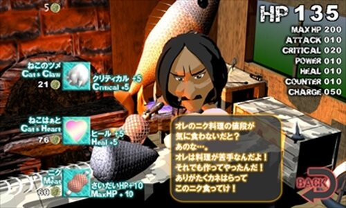 R-canya Fluke(あるかにゃふる~く)ver 1.07 Game Screen Shot4
