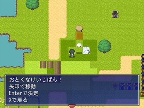 君と俺の名family Game Screen Shot2