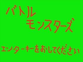 バトルモンスターズ Game Screen Shot2