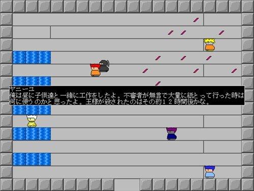 名探偵ニンニン2 ~王様を殺したのは誰!?その2~ Game Screen Shot1