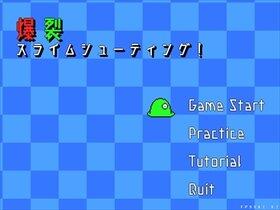 爆裂スライムシューティング! Game Screen Shot2