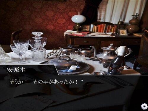 安楽木(やすらぎ)さんは席についた ―消えた一億円の謎― Game Screen Shot1
