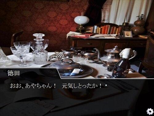 安楽木(やすらぎ)さんは席についた ―消えた一億円の謎― Game Screen Shot3