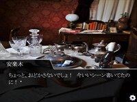 安楽木(やすらぎ)さんは席についた ―消えた一億円の謎―