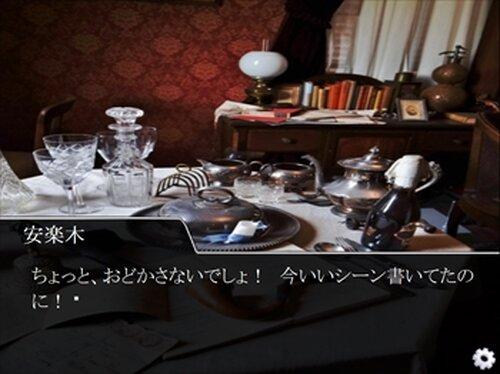 安楽木(やすらぎ)さんは席についた ―消えた一億円の謎― Game Screen Shots