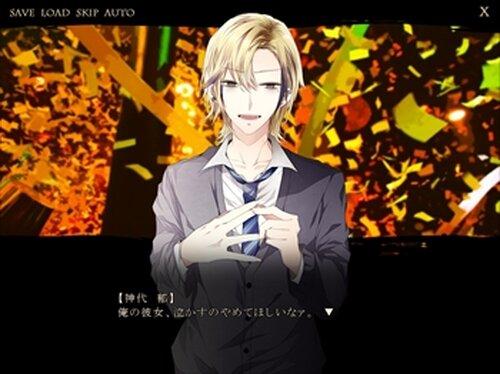 秋灯デザイア Game Screen Shot4