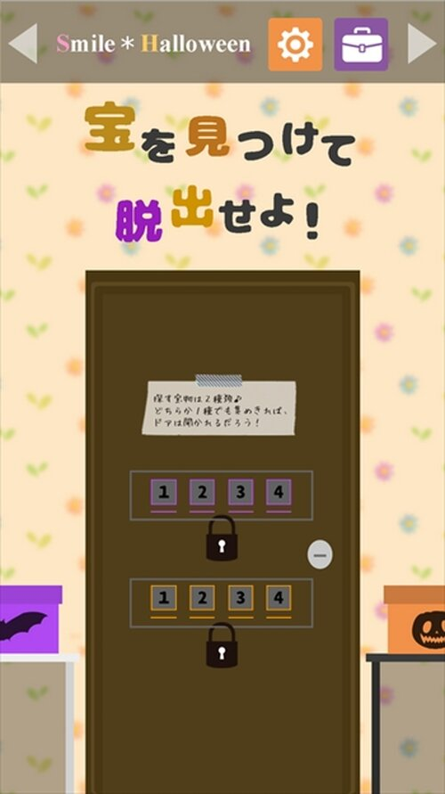 スマイル郵便 TRICK or TREAR? Game Screen Shot5