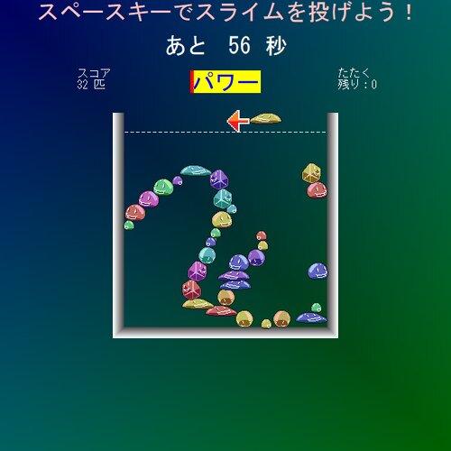 スライム詰め放題 Game Screen Shot3