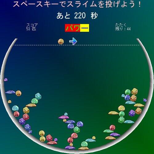 スライム詰め放題 Game Screen Shot4