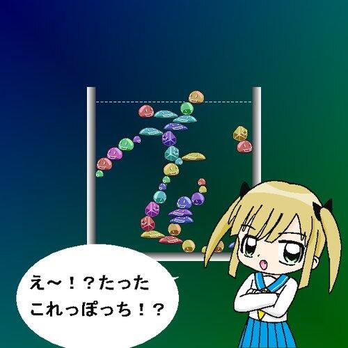 スライム詰め放題 Game Screen Shot5
