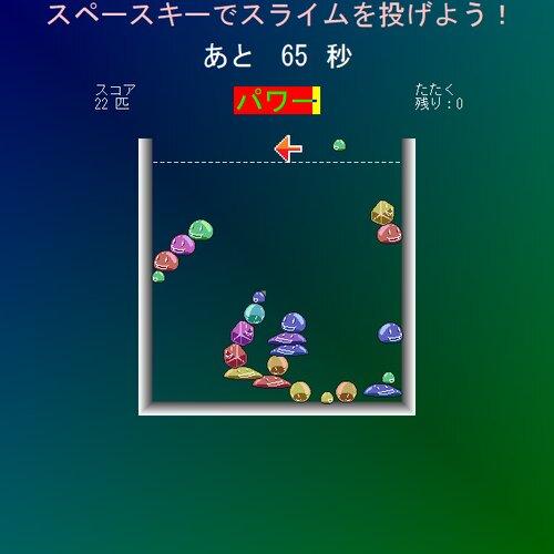 スライム詰め放題 Game Screen Shots
