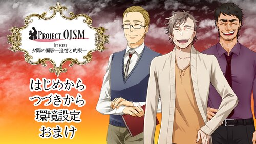Project OJSM 1st scene 夕陽の面影─追憶と約束─ 完成版 Game Screen Shot