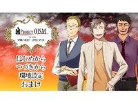 Project OJSM 1st scene 夕陽の面影─追憶と約束─ 完成版