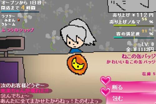 ラブリーショッピング Game Screen Shot1