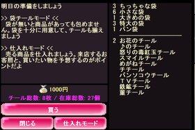 ラブリーショッピング Game Screen Shot3