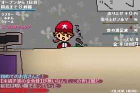 ラブリーショッピング Game Screen Shot4