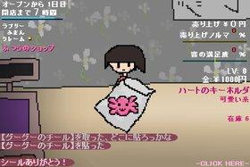 ラブリーショッピング Game Screen Shot5