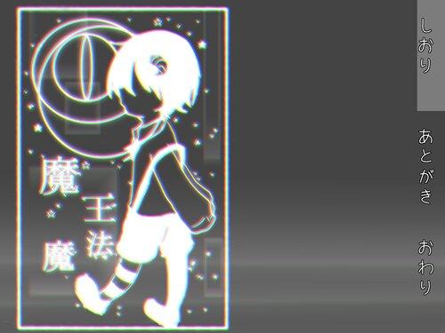 魔王魔法 Game Screen Shot1