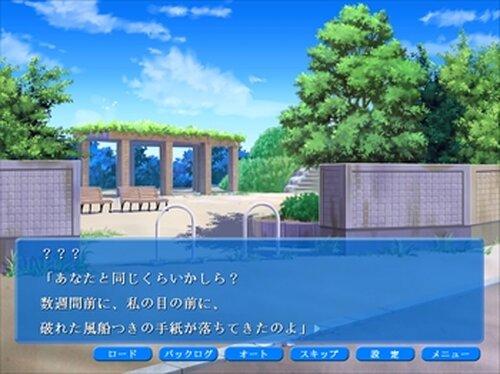 手紙を出した人を探す物語【LETTER】 Game Screen Shot3