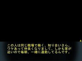 煮物シンデレラ Game Screen Shot3