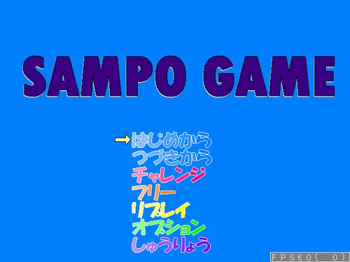SAMPO GAME Game Screen Shot1