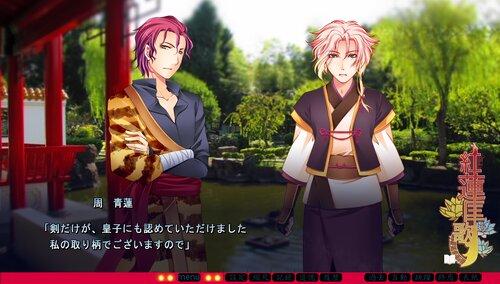 紅蓮匡歌 Game Screen Shot5