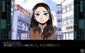 いつかの未来 Game Screen Shot4