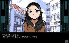 いつかの未来 Game Screen Shot5