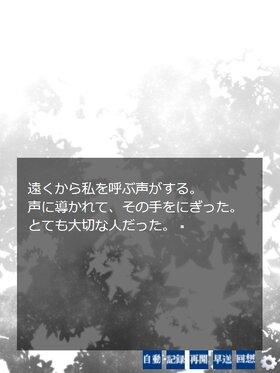カッコウの娘【完全版】 Game Screen Shot2