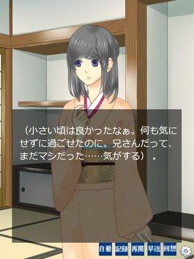 カッコウの娘【完全版】 Game Screen Shot3