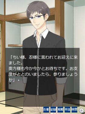 カッコウの娘【完全版】 Game Screen Shot4