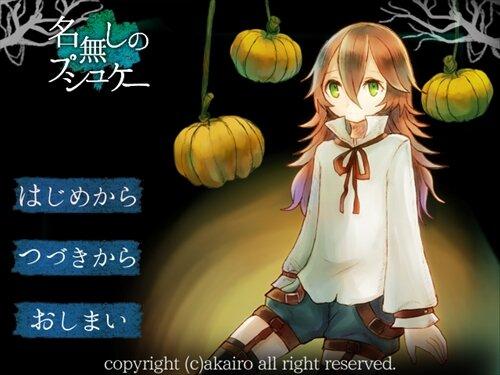 名無しのプシュケー Game Screen Shot1