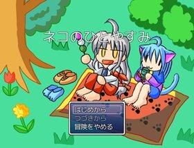 ネコのひとやすみ Game Screen Shot2