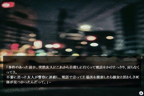 山ノ怪(旧夢channel)第1話 ver1.25 Game Screen Shot4
