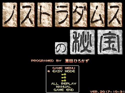 ノストラダムスの秘宝 Game Screen Shot2
